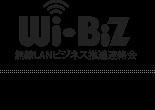 無線LANビジネス推進連絡会