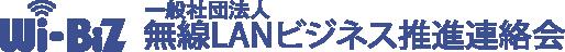 無線LANビジネス推進連絡会 - 無線LANビジネスの発展と普及拡大を目指して -