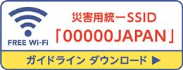 00000JAPAN_Guideline_en