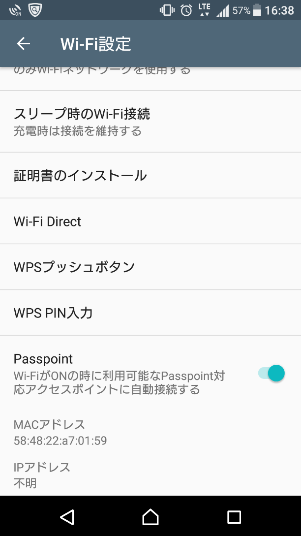 AndroidのHotspot2.0(Passpoint)設定画面