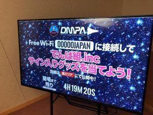 大阪城ホールでのデジタルサイネージ