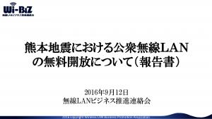 熊本地震における00000JAPANの対応について(HP掲載版)